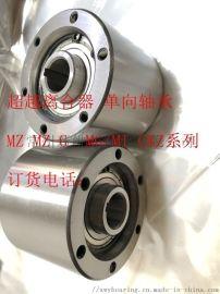 MZ超越离合器 MZ30 轴承钢材质 精工制造 国产轴承