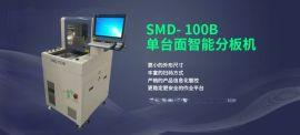 单台面MES系统PCB分板机SMD-100B