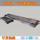 定制支架式板链输送线平链板输送机免费设计厂家直销