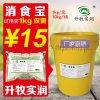 消食寶北京牛羊兔健胃消食添加劑防肚脹拉稀飼料