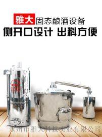 200斤烧酒设备多少钱一套?雅大烧酒设备厂家价格和图片