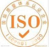 北京市高品质ISO认证批售