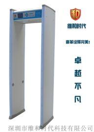 供应维和时代SD-600S金属探测门 电子厂安检门