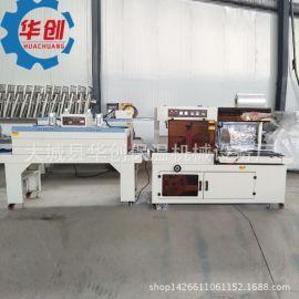 华创汽车刹车片套膜塑封包装机 l型封切机 自动热收缩包装机