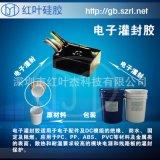 高导热电子灌封硅胶 电子密封胶