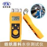 DM200T感應式搖粒絨水分測試儀,紡織品原料水分儀