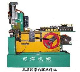 风扇网罩自动点焊机(DN-15KW)