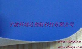 环保PVC复合针织布(KQD--G013)