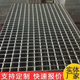 热镀锌平台钢格栅板厂家 哈尔滨石油钢梯踏步高台走道镀锌网格板