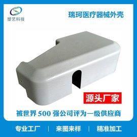 苏州吸塑医疗一体机塑料外壳定制厂家