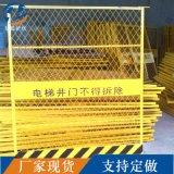 現貨工地施工洞口防護網 電梯洞口安全防護網 建築臨邊安全護欄網