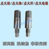 燃信热能点火杆RXDH采用耐高温合金2520,最高耐温可达1300℃