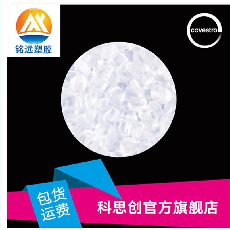 供應/介質粘度PC/抗室外UV/LG化學/1303-10C