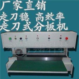 线路板v槽分板机 (YFX-400)