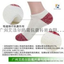 服装吸湿排汗抗菌剂,喷涂在表面预防织物长霉和防腐