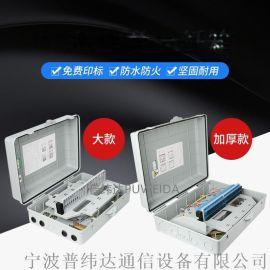 48芯塑料光纤分纤箱技术要求