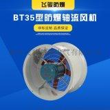 BT35-11管道防爆軸流風機 工業排風扇耐高溫