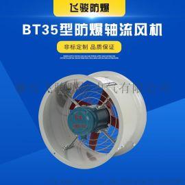 BT35-11管道防爆轴流风机 工业排风扇耐高温