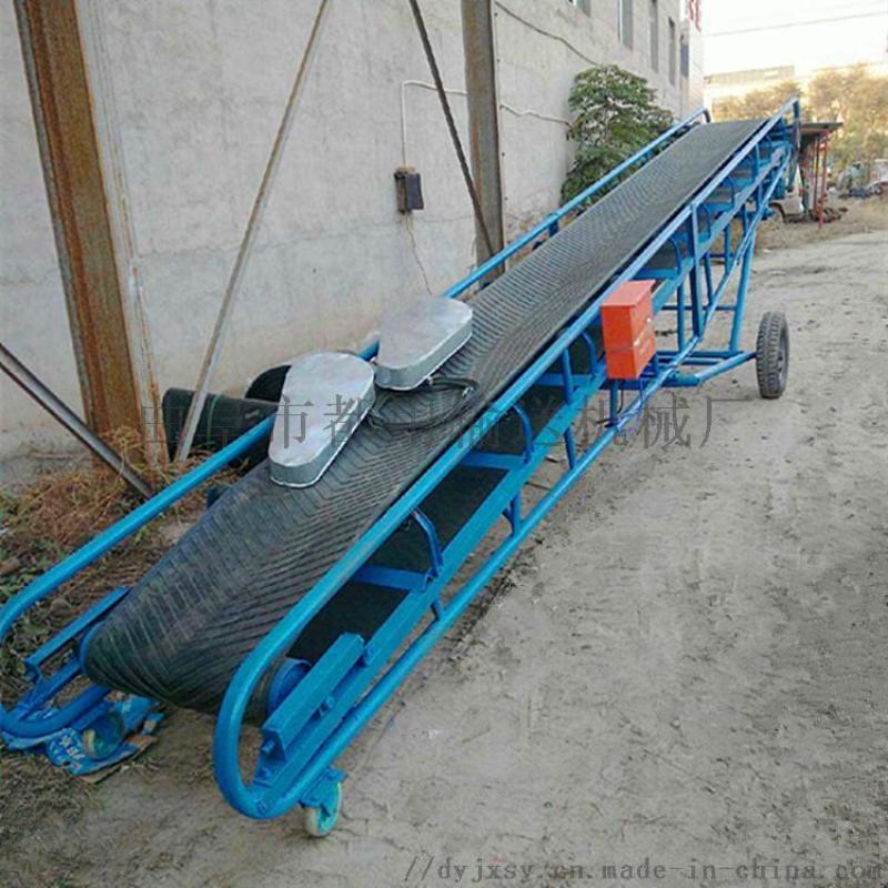 裙边隔挡输送机qc 移动式水泥输送机