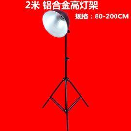 凯丽摄影灯具 2米高灯架广口灯具 美术灯 摄影灯架+灯头+灯罩