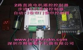 JMDM-WXMT02无线摇控直流电机控制器