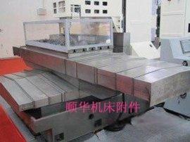 长期供应顺华系列--机床钢板导轨伸缩防护罩