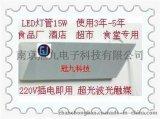 供应高品质粘捕式灭蝇灯、冠九科技生产13770739809