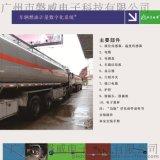 专业厂家特供油罐车油耗车辆燃油计量数字化系统