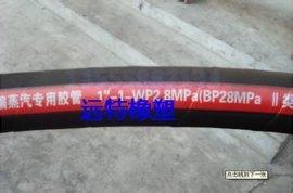 厂家供应黑龙江耐热耐高温蒸汽胶管价格 内蒙蒸汽胶管用途