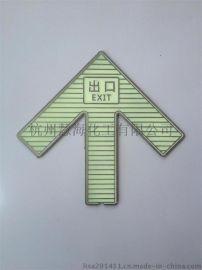 供应蓄光自发光疏散逃生不锈钢标志牌,地面导向发光标志