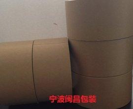 宁波牛皮纸胶带、牛皮纸胶带厂家、批发、价格、定制