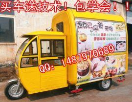 小吃车餐车定做多功能移动快餐车电动餐车美食房车