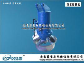 【蓝宝石】 潜水搅拌机 QJB4/6-400/3-980/S 不锈钢潜水搅拌机