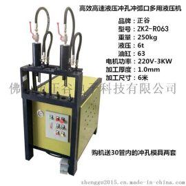 佛山正谷机械模具-双工位液压金属管材冲孔机 高速冲弧机