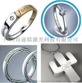 广州首饰刻字机小型 激光打标机戒指刻字