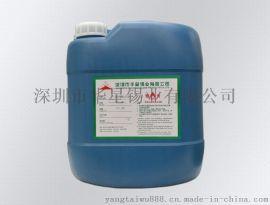 深圳市华星锡业直销**环保免洗助焊剂HX988系列