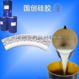 供应抗撕抗拉石膏工艺品用的模具硅胶,石膏线模具硅胶