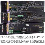 FAGOR发/法格驱动器AXD2.50-A1-1维修AXD2.50-S0-0