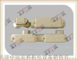 北京防爆穿线盒,厂家直销,欲购从速,量大优惠,天津中远宏科高梦彤18202262653