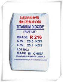 专业的钛白粉生产厂家 金红石型钛白粉R216(粉末涂料专用)