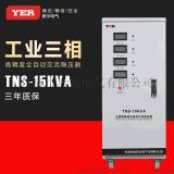 供应彦尔TNS15KW三相全自动高精度交流稳压器品质保证纯铜线制造
