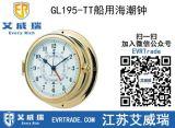 纯铜壳镀锆进口机芯高端游艇级定制GL195-TT船用海潮钟