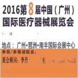 2016中國(廣州)國際銀齡產業及康復器械展覽會