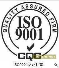 9001 质量管理体系