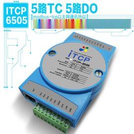 K热电偶温度变送器采集模块Modbus TCP物联网通讯DS18B20测温模块