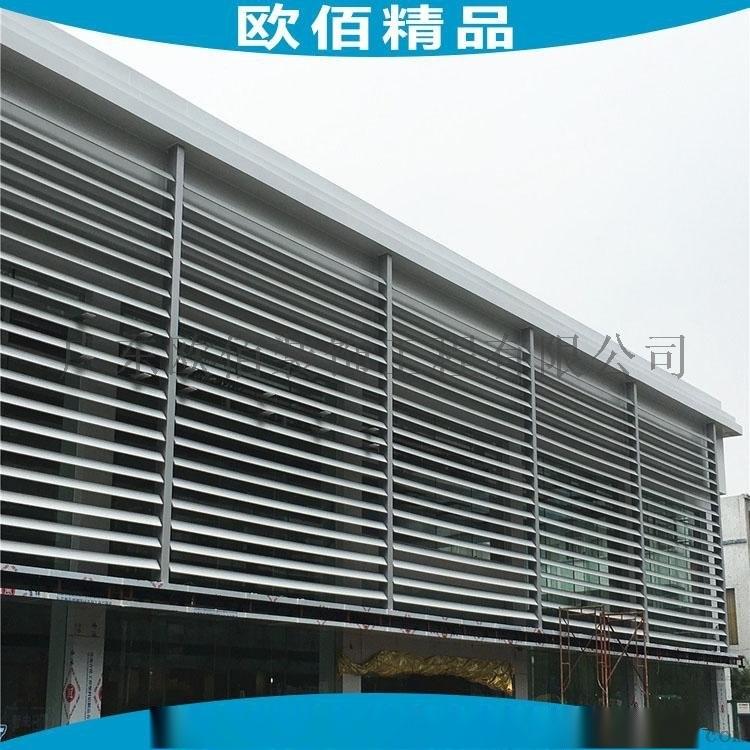 日产4S汽车店外墙装饰梭型铝百叶 启辰汽车店外墙银灰色铝百叶格栅