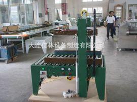 供应JTE-05全自动封箱机、封箱机-大连佳林设备
