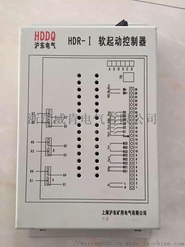 HDR-I軟起動控制器