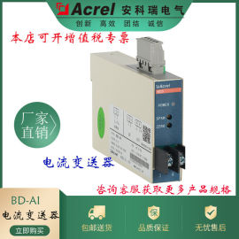 安科瑞型号BD-DI直流电流变送器