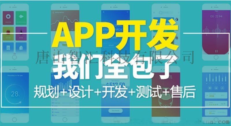 盛世桃园系统APP软件开发